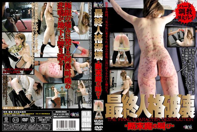 拷問陵辱調教動画