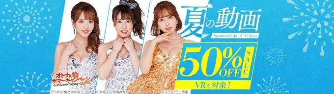 FANZA夏の動画50%OFF SALE