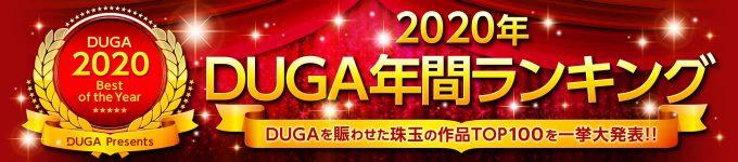 DUGA2020ランキング