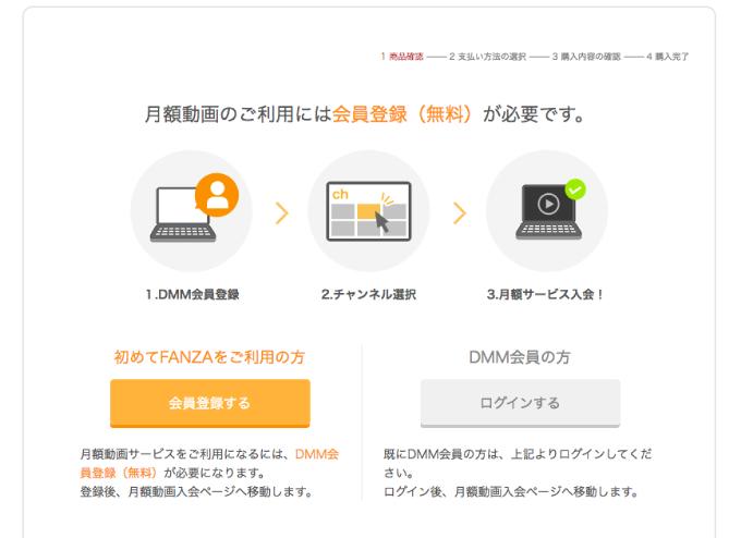 FANZA会員登録ボタン