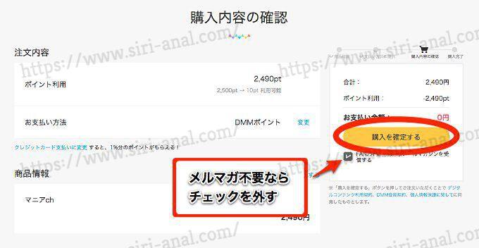 FANZA購入内容確認画面