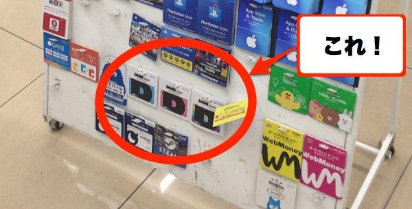 DMMプリペイドカードコンビニ購入