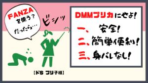 【FANZA】ならDMMプリカ!激推しする理由とは?