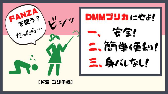 DMMプリペイドカードで【FANZA】利用