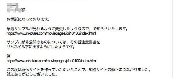 dtiからのメール