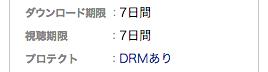 【DUGA】DRMあり