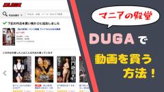 【DUGA】で動画購入