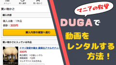 【DUGA】で動画レンタル