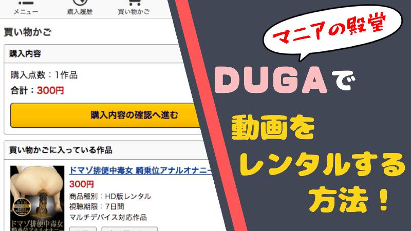 DUGA動画レンタル方法