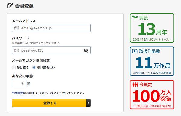 【DUGA】会員登録