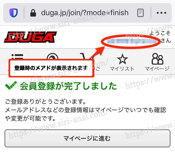 【DUGA】会員登録スマホ