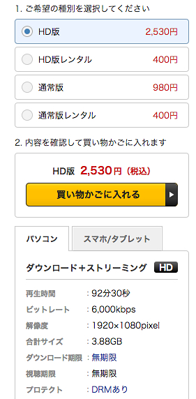 【DUGA】HD高画質動画PC