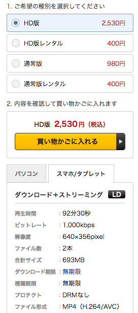 【DUGA】HD高画質スマホ