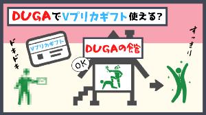 【DUGA】でVプリカギフト使える?