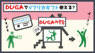 【DUGA】&Vプリカギフト