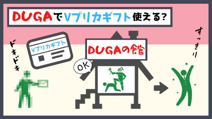 【DUGA】でVプリカギフト