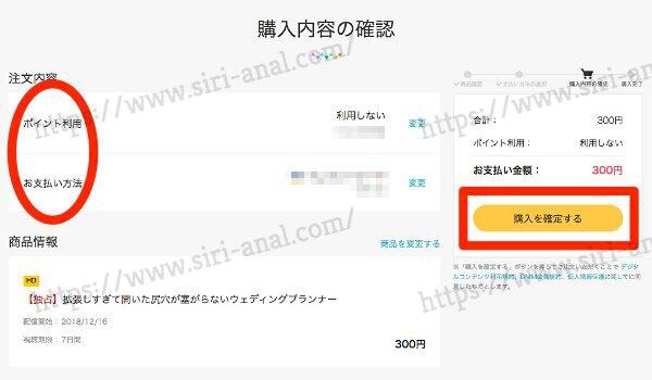 FANZA動画レンタル購入