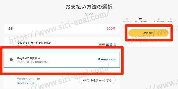 【FANZA】「PayPal」でお支払い