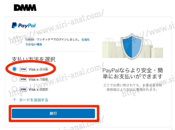 DMM「PayPal」支払い