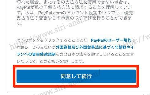 DMM「PayPal」確認画面