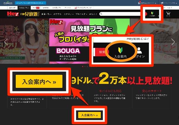 【Hey動画月額見放題プラン】トップページ
