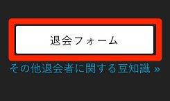 【Hey動画月額見放題プラン】退会フォーム