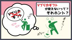 アダルト動画にVプリカギフト