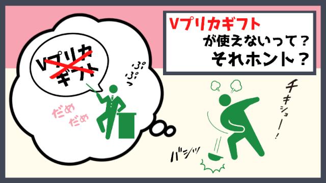 アダルト動画&Vプリカギフト