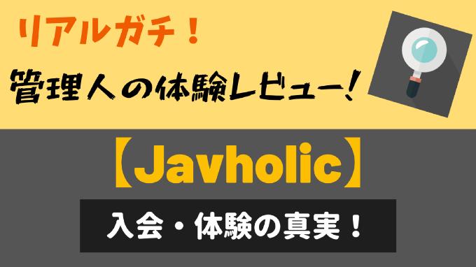 Javholic使い方レビュー