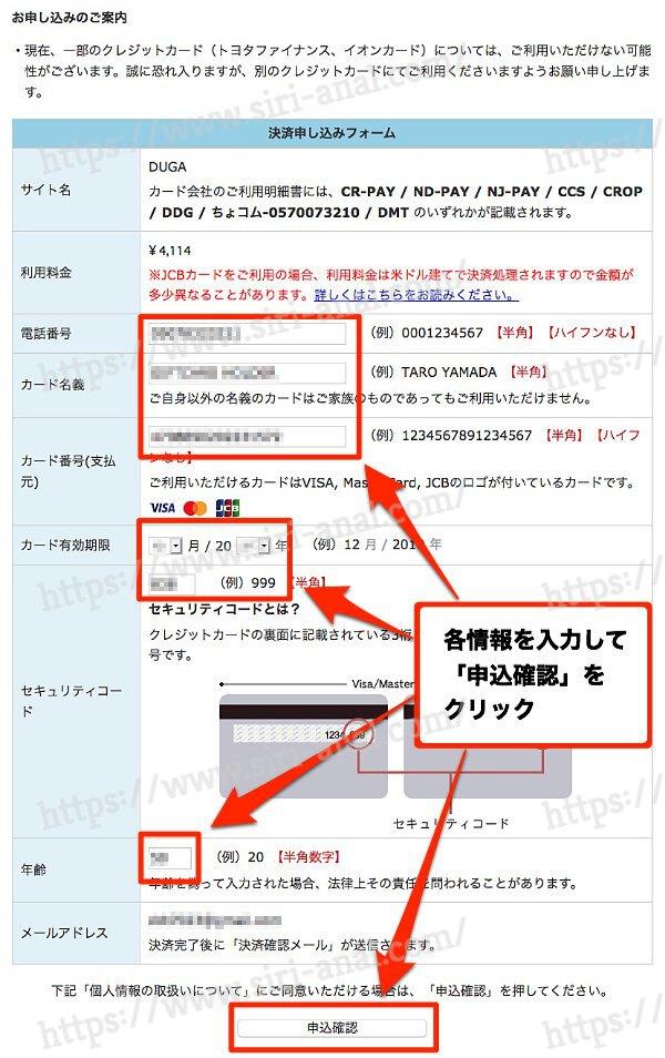 【DUGA】決済申込みフォーム