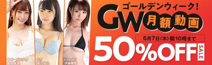 FANZA GW 月額動画50%OFF