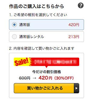 「東京排泄スタイル」通常版購入