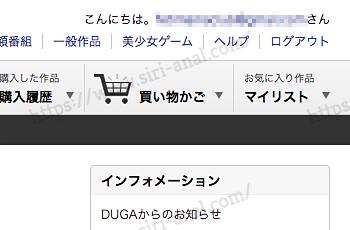【DUGA】アカウント