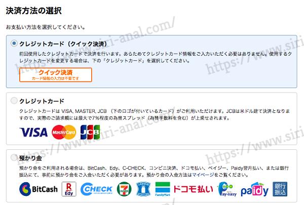 クレジットカード(クイック決済)