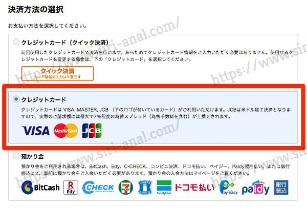 決済方法の選択クレジットカード
