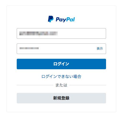 「PayPal」ログイン