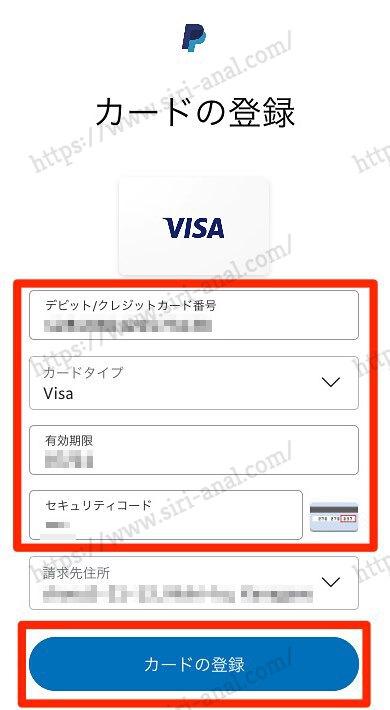 「PayPal」カードの登録