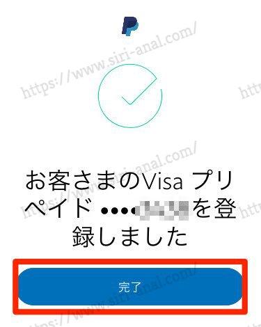 「PayPal」カード登録完了
