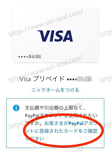 「PayPal」カード確認