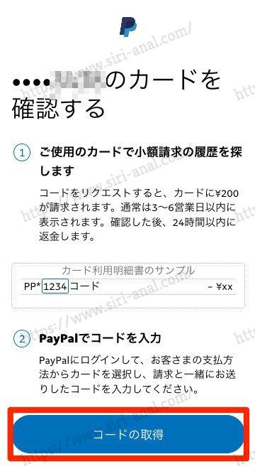 「PayPal」カード確認コードの取得