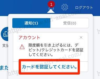 「PayPal」カード認証