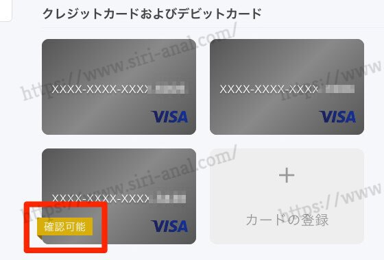 「PayPal」カード確認可能マーク