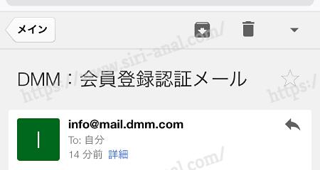 DMM会員登録認証メール