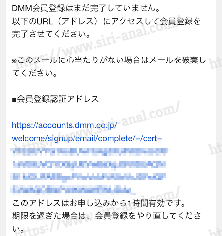 DMM会員登録認証アドレス