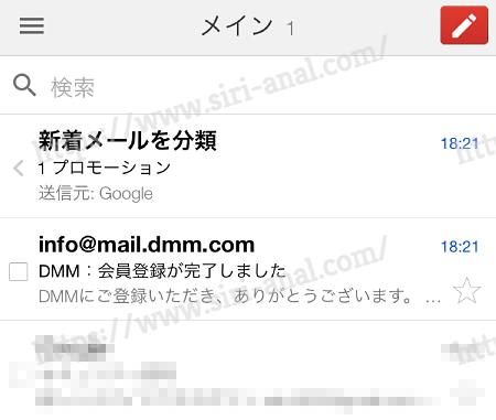 DMMアカウント登録メールアドレス