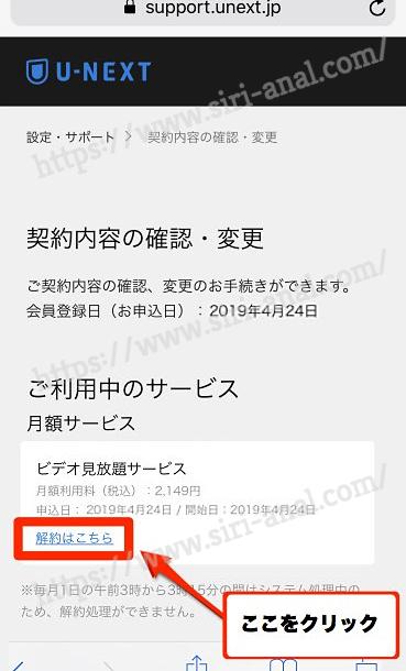 U-NEXT設定サポート