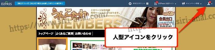 うんこたれメンバーページ