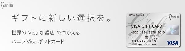 【バニラVISA】ギフトカード