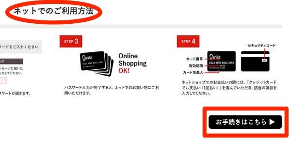 【バニラVISA】ネット利用方法