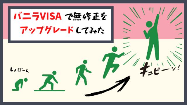 無修正動画&バニラVISA